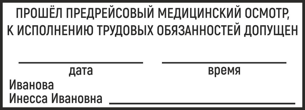 штамп Прошёл предрейсовый медицинский осмотр