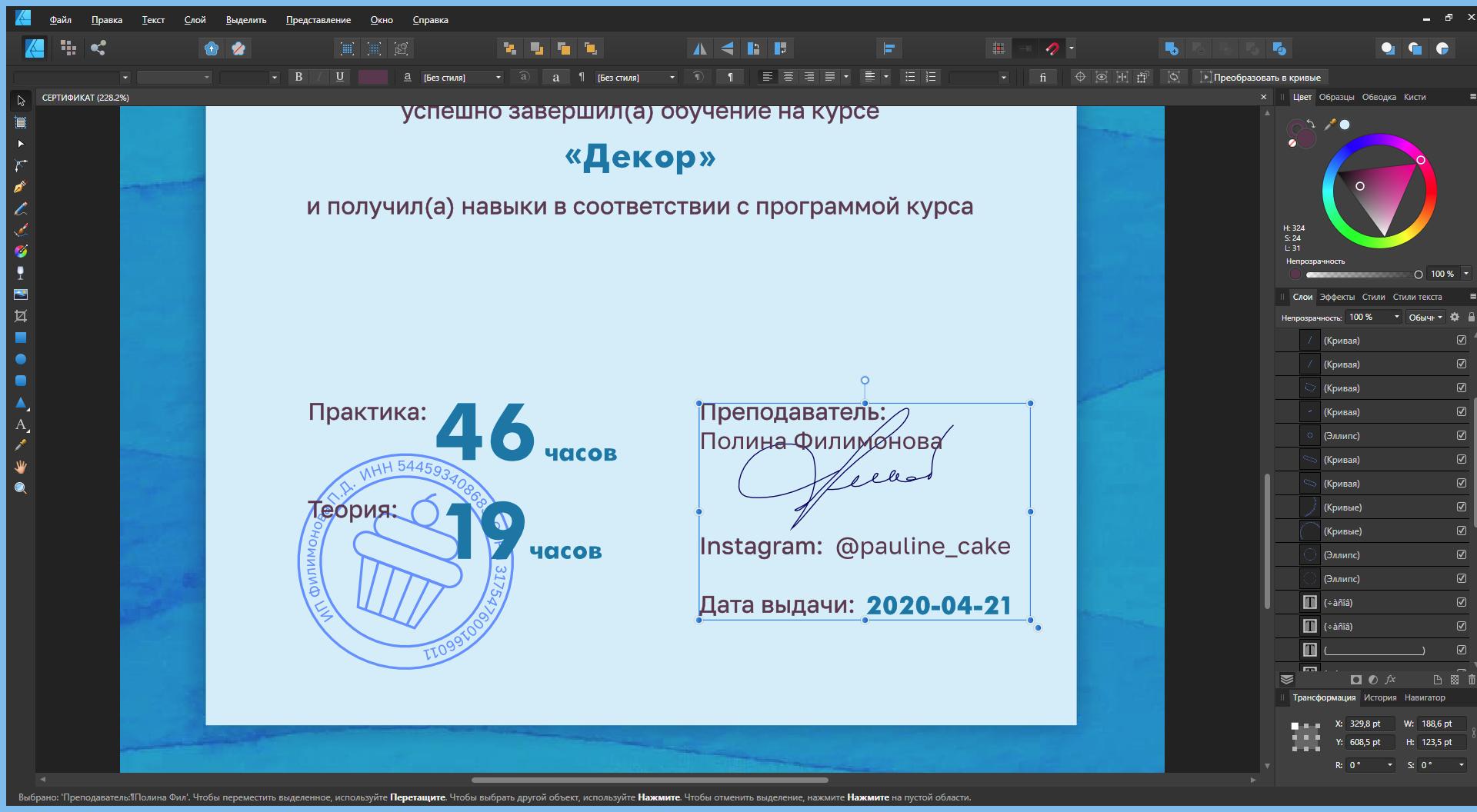 Affinity Designer 2020