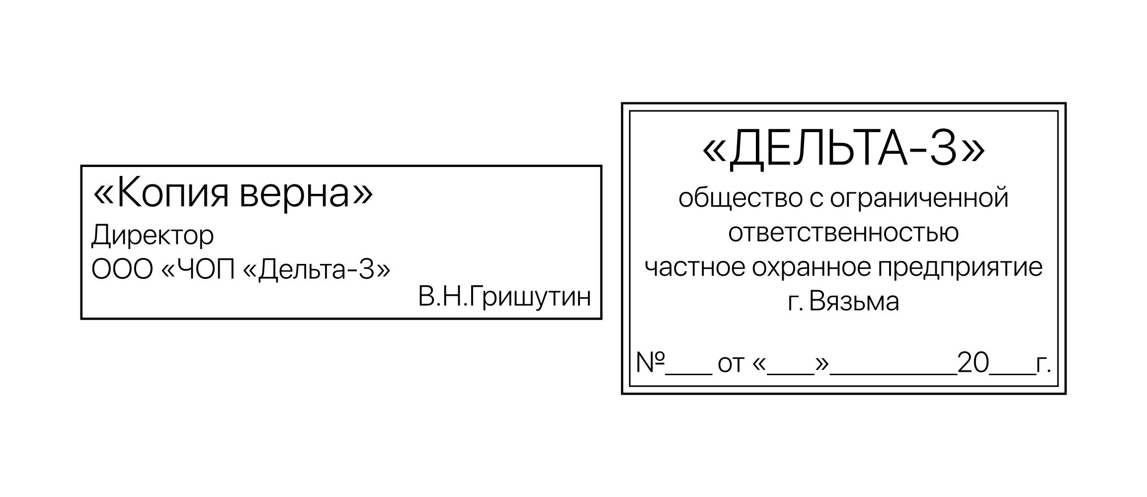 штампы смоленск