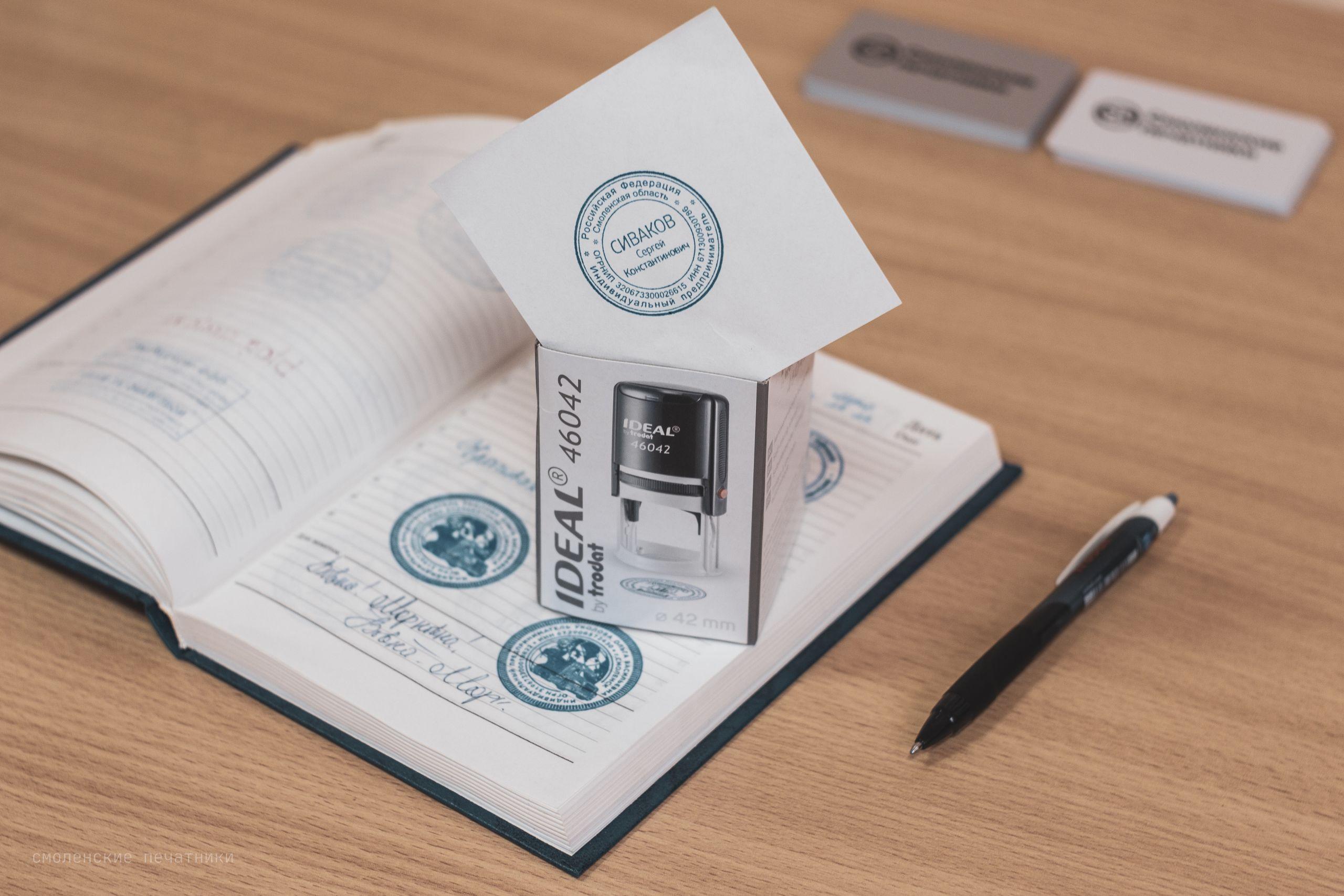 Смоленские печатники Изготовление печатей и штампов в Смоленске