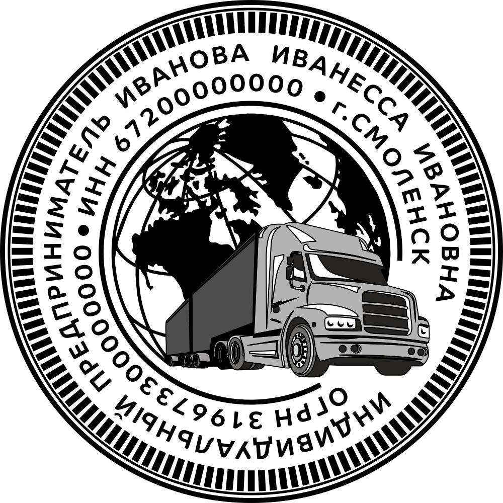 образец печати индивидуального предпринимателя, занимающегося грузоперевозками