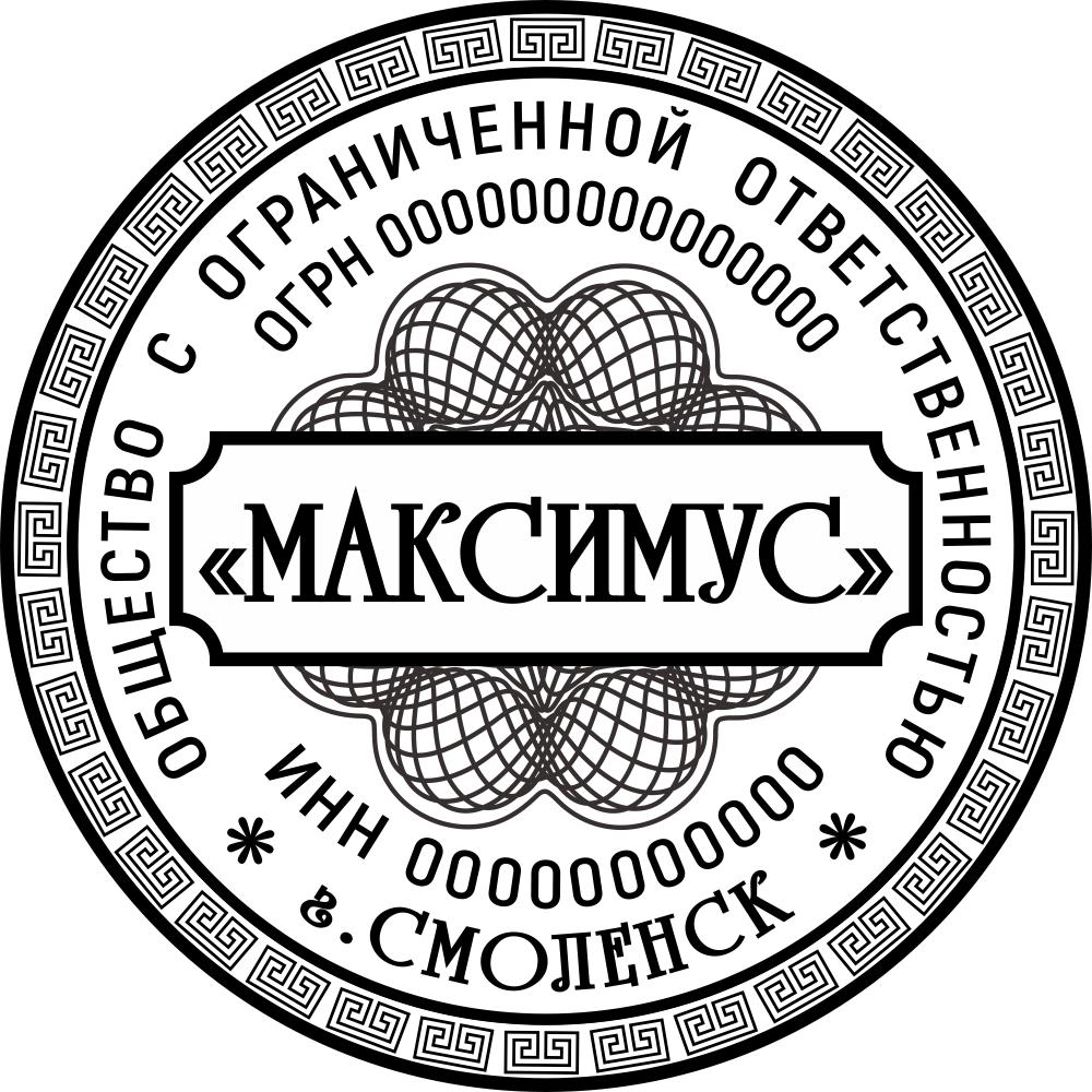 макет круглой печати ООО образец печати ООО