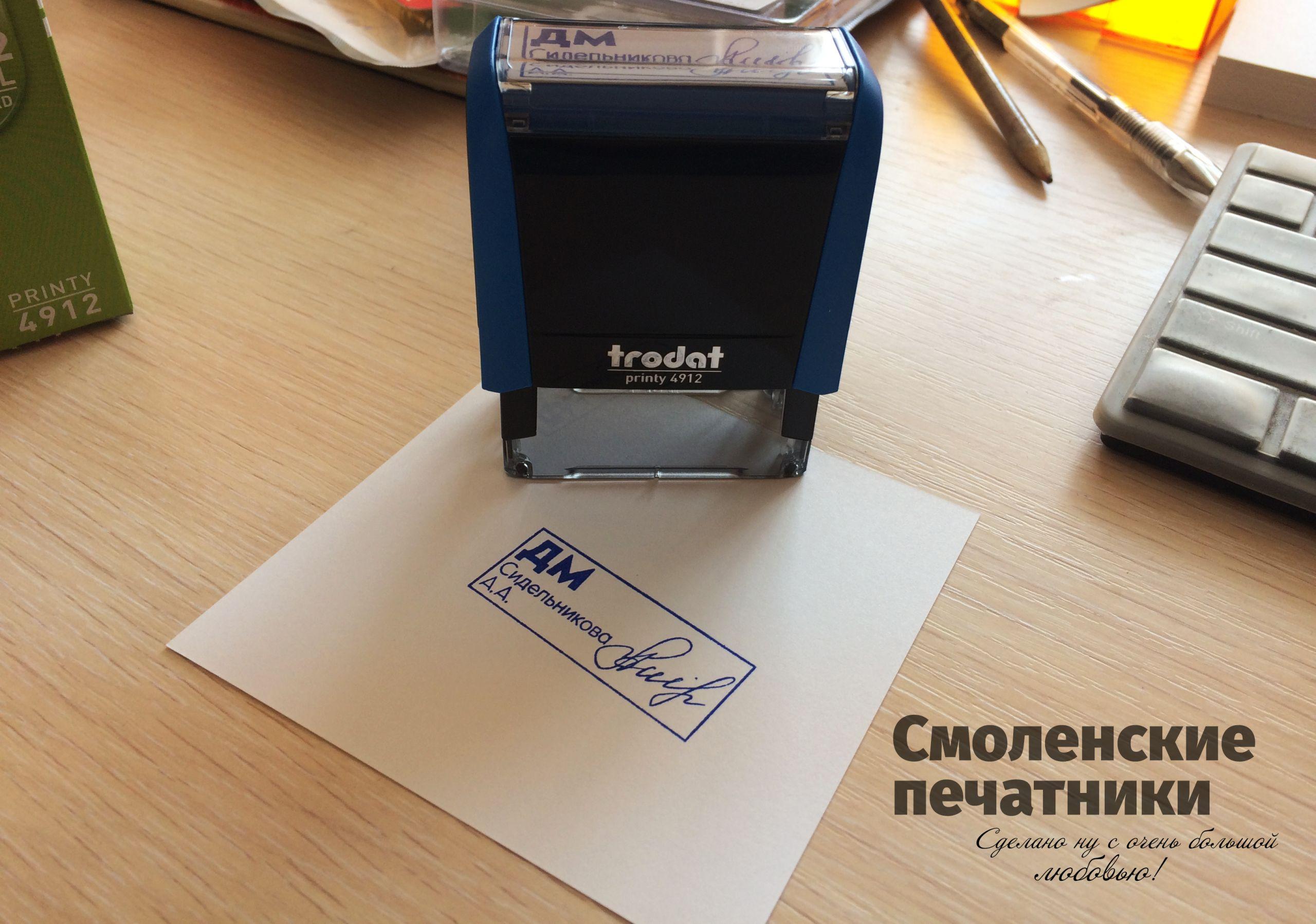 Штамп с подписью изготовить