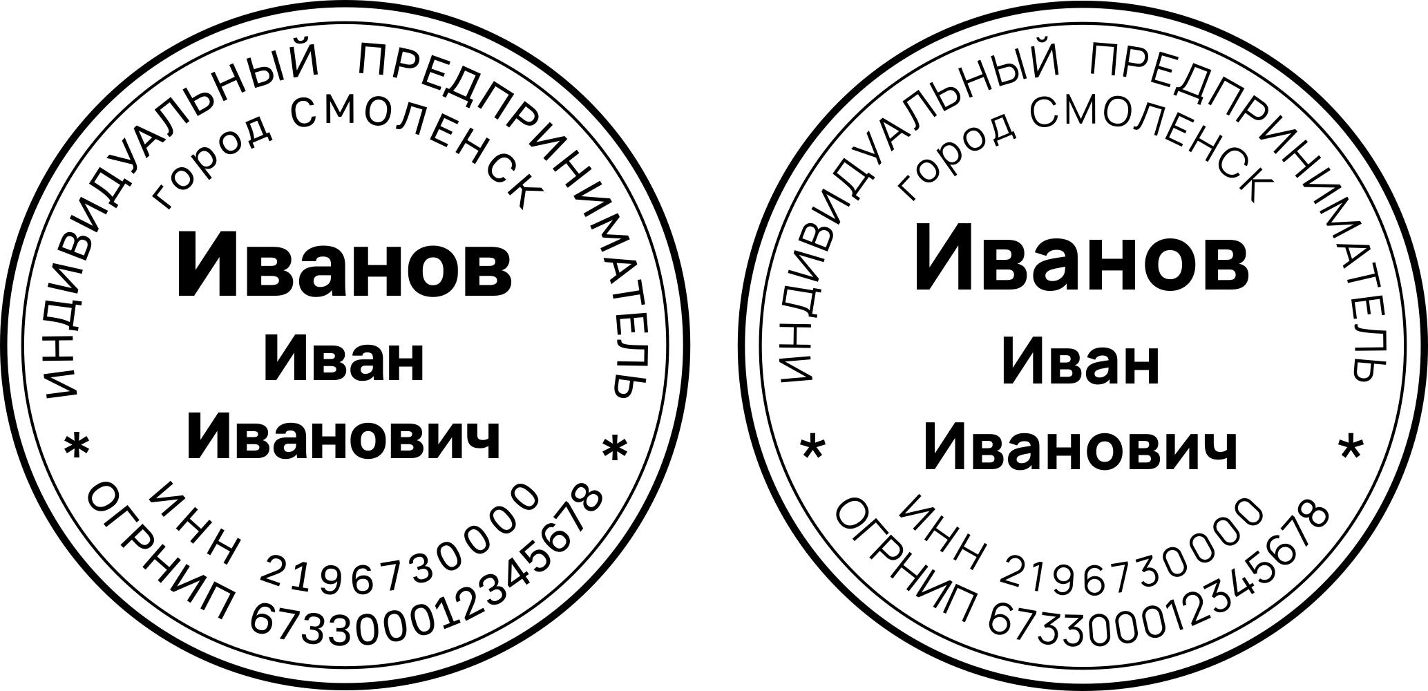 макеты печатей для ип