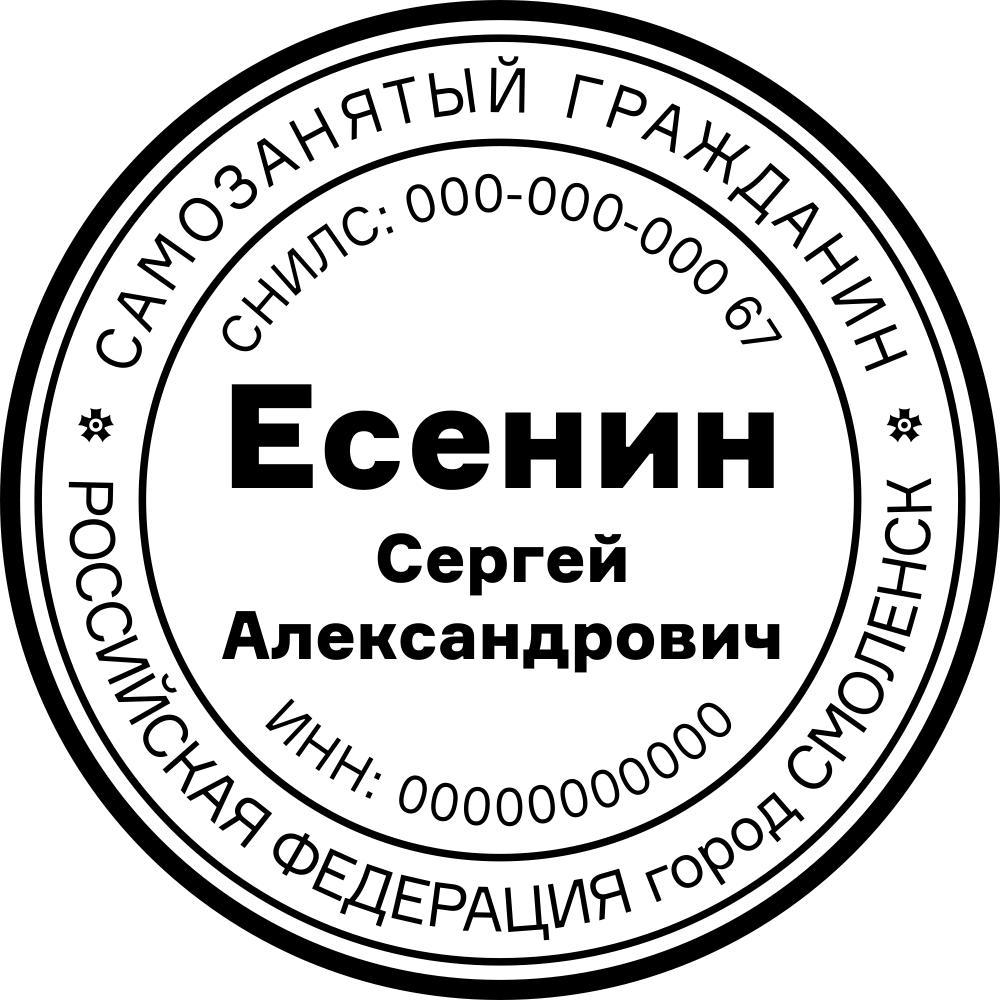 образец печати самозанятого
