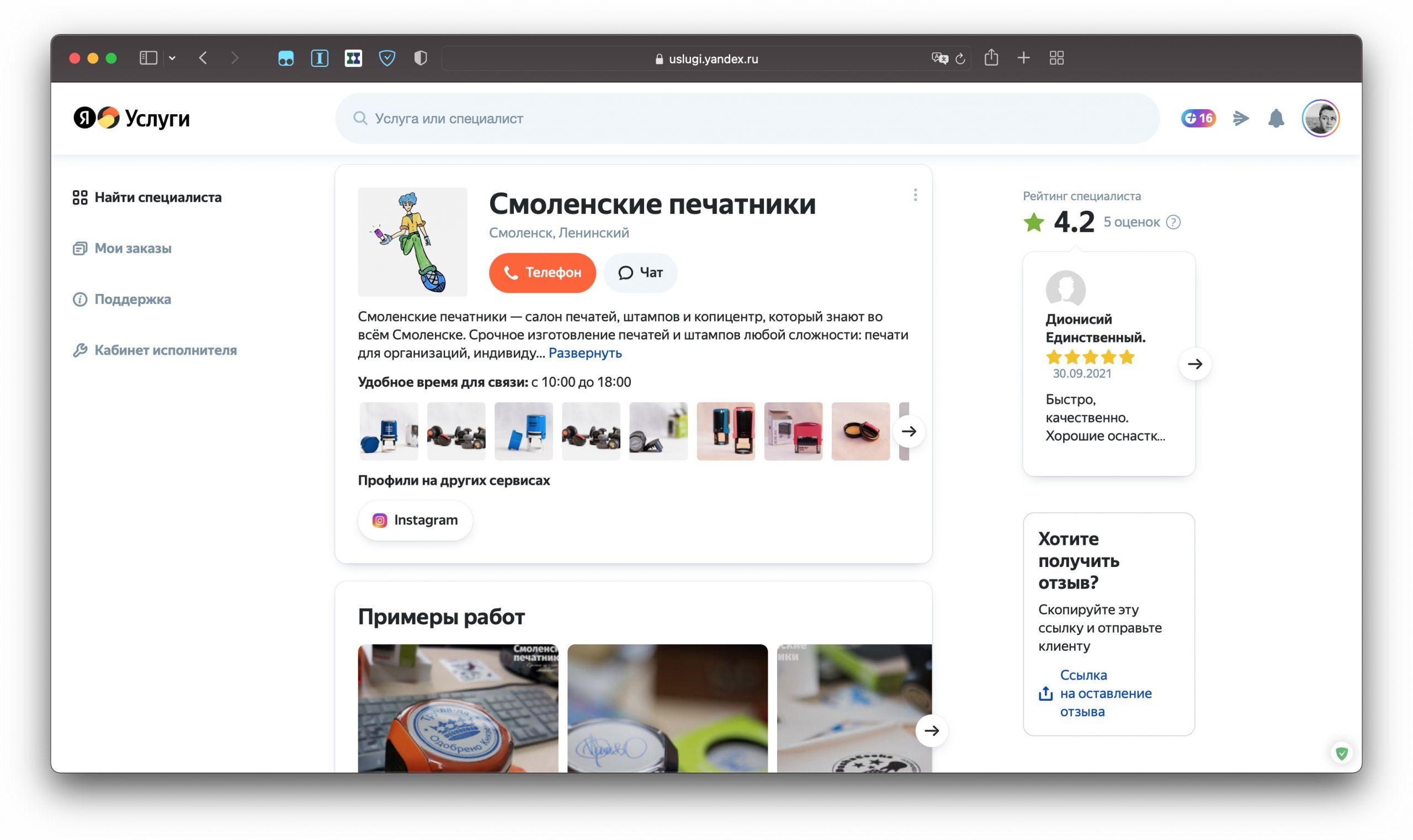 Смоленские печатники Смоленск